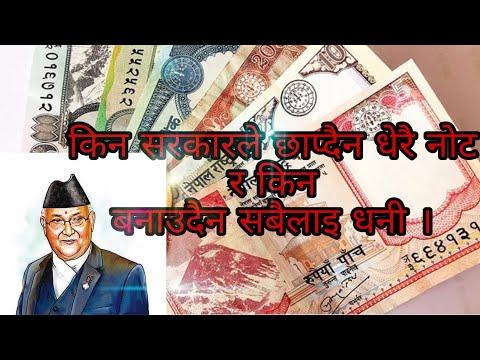 Why NRB Can't Print More Money To Pay Off Debt |Nepali |  नेपालमा पैसा छाप्ने तरिका के हो