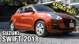 SUZUKI SWIFT 2018 [новый] - ТЕПЕРЬ мужская машина