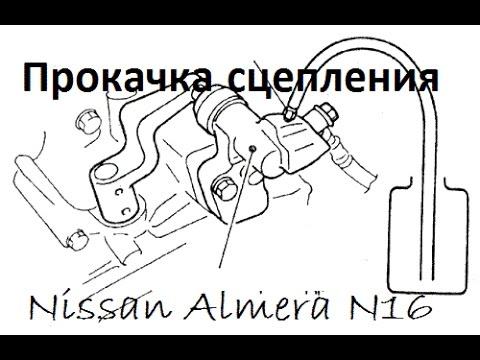 Прокачка и ремонт главного цилиндра сцепления на Nissan Almera N16
