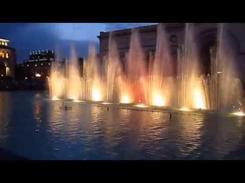 Ереван. Поющие  фантаны.