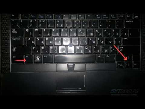Как прибавить яркость на ноутбуке с помощью клавиатуры леново