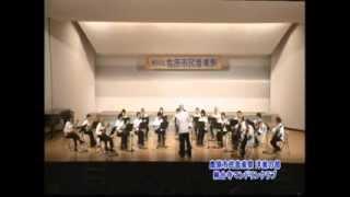 シュヴァーベン風序曲(マンドリンオーケストラ)
