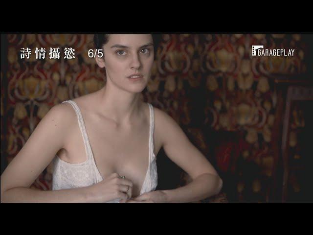 【燃燒女子的畫像】女主角諾耶米梅蘭特再次大談禁忌戀愛!【詩情攝慾】 Curiosa 電影預告  6/5 (五) 誘無止盡