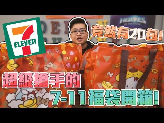 【Joeman】超級搶手的7-11福袋開箱!竟然有20包!