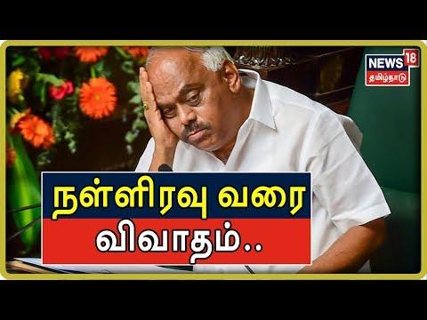 நேற்று இரவு கடும் அமலுக்கு இடையில் கர்நாடக சட்டப்பேரவையை ஒத்திவைத்தார் சபாநாயகர் ரமேஷ்குமார், இன்று காலை 11 மணிக்கு அவை மீண்டும் கூட உள்ளது           #TamilnaduNews #News18TamilnaduLive  #TamilNews  Subscribe To News 18 Tamilnadu Channel Click below  http://bit.ly/News18TamilNaduVideos  Watch Tamil News In News18 Tamilnadu  Live TV -https://www.youtube.com/watch?v=xfIJBMHpANE&feature=youtu.be  Top 100 Videos Of News18 Tamilnadu -https://www.youtube.com/playlist?list=PLZjYaGp8v2I8q5bjCkp0gVjOE-xjfJfoA  அத்திவரதர் திருவிழா | Athi Varadar Festival Videos-https://www.youtube.com/playlist?list=PLZjYaGp8v2I9EP_dnSB7ZC-7vWYmoTGax  முதல் கேள்வி -Watch All Latest Mudhal Kelvi Debate Shows-https://www.youtube.com/playlist?list=PLZjYaGp8v2I8-KEhrPxdyB_nHHjgWqS8x  காலத்தின் குரல் -Watch All Latest Kaalathin Kural  https://www.youtube.com/playlist?list=PLZjYaGp8v2I9G2h9GSVDFceNC3CelJhFN  வெல்லும் சொல் -Watch All Latest Vellum Sol Shows  https://www.youtube.com/playlist?list=PLZjYaGp8v2I8kQUMxpirqS-aqOoG0a_mx  கதையல்ல வரலாறு -Watch All latest Kathaiyalla Varalaru  https://www.youtube.com/playlist?list=PLZjYaGp8v2I_mXkHZUm0nGm6bQBZ1Lub-  Watch All Latest Crime_Time News Here -https://www.youtube.com/playlist?list=PLZjYaGp8v2I-zlJI7CANtkQkOVBOsb7Tw  Connect with Website: http://www.news18tamil.com/ Like us @ https://www.facebook.com/News18TamilNadu Follow us @ https://twitter.com/News18TamilNadu On Google plus @ https://plus.google.com/+News18Tamilnadu   About Channel:  யாருக்கும் சார்பில்லாமல், எதற்கும் தயக்கமில்லாமல், நடுநிலையாக மக்களின் மனசாட்சியாக இருந்து உண்மையை எதிரொலிக்கும் தமிழ்நாட்டின் முன்னணி தொலைக்காட்சி 'நியூஸ் 18 தமிழ்நாடு'   News18 Tamil Nadu brings unbiased News & information to the Tamil viewers. Network 18 Group is presently the largest Television Network in India.   tamil news news18 tamil,tamil nadu news,tamilnadu news,news18 live tamil,news18 tamil live,tamil news live,news 18 tamil live,news 18 tamil,news18 tamilnadu,news 18 tamilnadu,நியூஸ்18 தமிழ்நாடு,tamil n