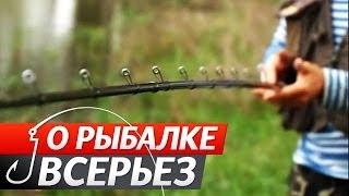 """Рыбалка с Поплавочной Удочкой: ловим карася. """"О Рыбалке Всерьез"""" видео."""
