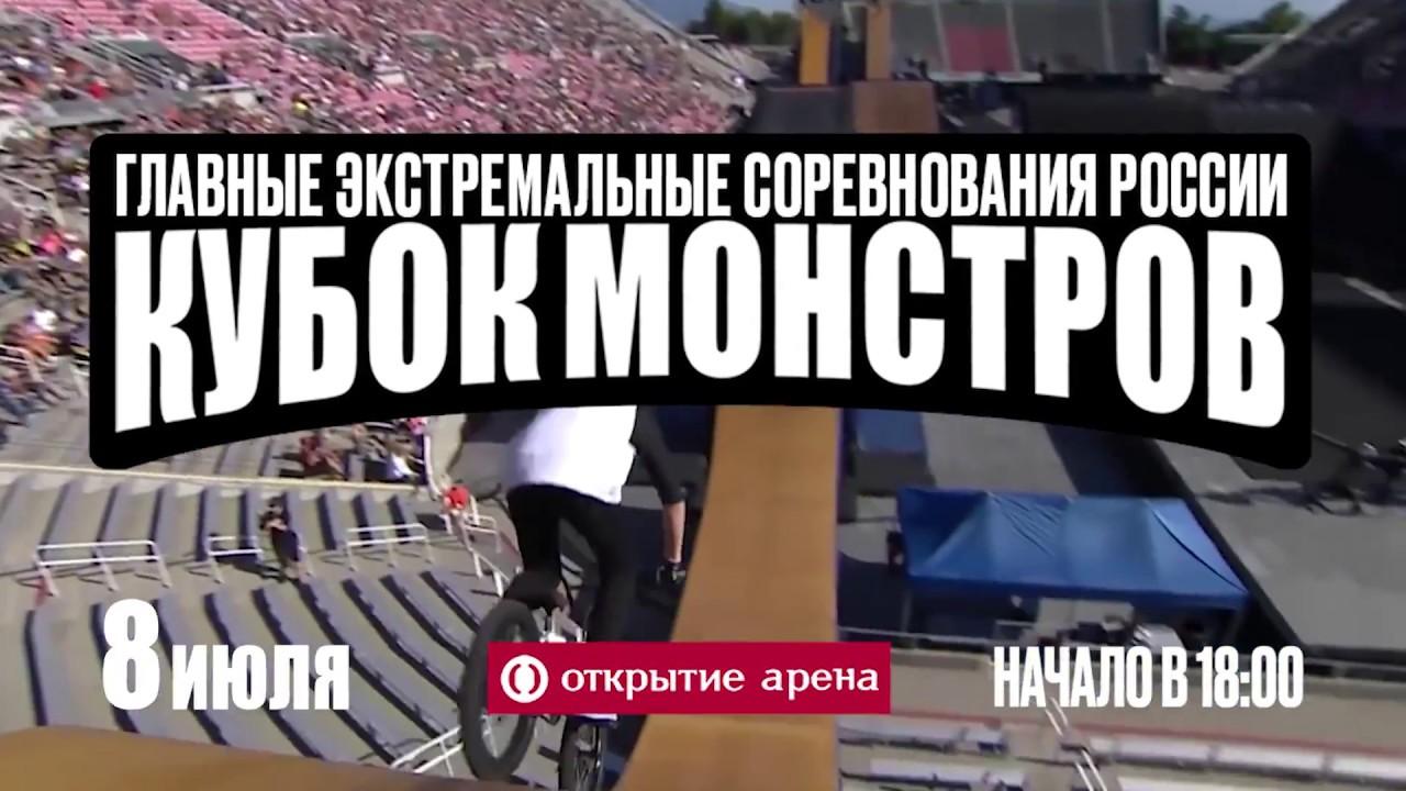 Скруджи и Дана Соколова на Кубке Монстров (8 июля, анонс)