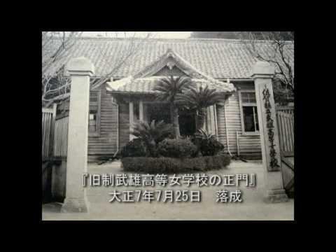 佐賀県立旧制武雄高等女学校校歌