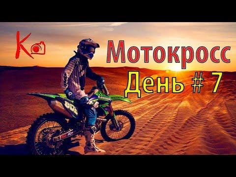 Мотокросс - Испания 🇪🇸 день # 7 - тренировочный сбор с Александром Солтанович