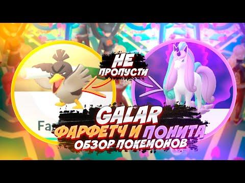 НЕ ПРОПУСТИ! НОВЫЕ ПОКЕМОНЫ НА ОДИН ДЕНЬ (Galar Ponyta и Sarfetch\'d) | POKEMON GO