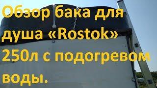Обзор бака для душа «Rostok» 250л с подогревом воды.