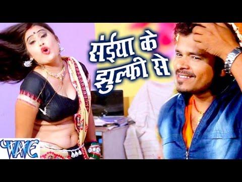 सईया के झुल्फी से - Saiya Ke Jhulfi Se - Nathuniya Naihar Ke - Pramod Premi - Bhojpuri Song 2016