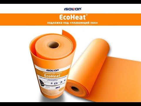 """Шумоизоляция, теплоизоляция в перекрытиях с ECOHEAT® (Изолон) подложка """"под плавающий пол""""."""