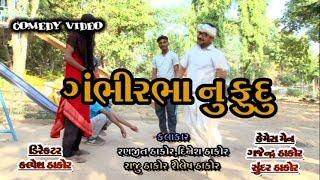 ગંભીરભા નુ ફુદુ રિયલ ગુજરાતી કોમેડી //Gambhirbha Nu Fudu Real Gujrati Comedy