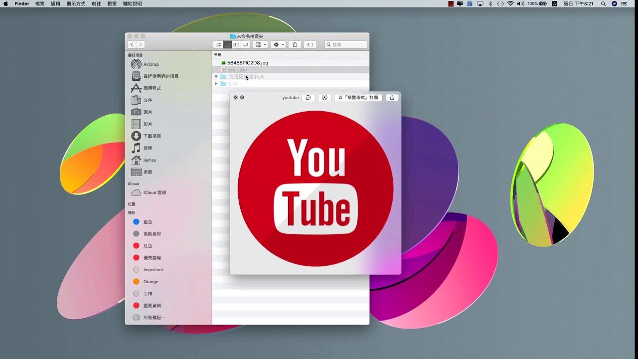 Mac 快速檢視隱藏檔案