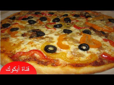صورة  طريقة عمل البيتزا بيتزا ايطالية سهلة فيديو عالي الجودة طريقة عمل عجينة وصوص البيتزا خطوة بخطوة طريقة عمل البيتزا من يوتيوب