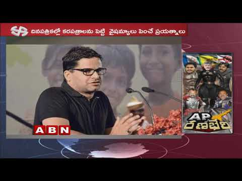 Prashant Kishor Strategies to win YCP in AP Elections 2019 | ABN Telugu