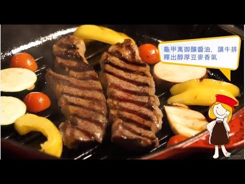 【龜甲萬】炙烤時蔬牛排溫沙拉,讓寶貝食指大動