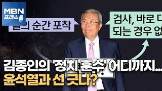 [MBN 백브리핑] 김종인의 '정치 훈수' 어디까지…윤…