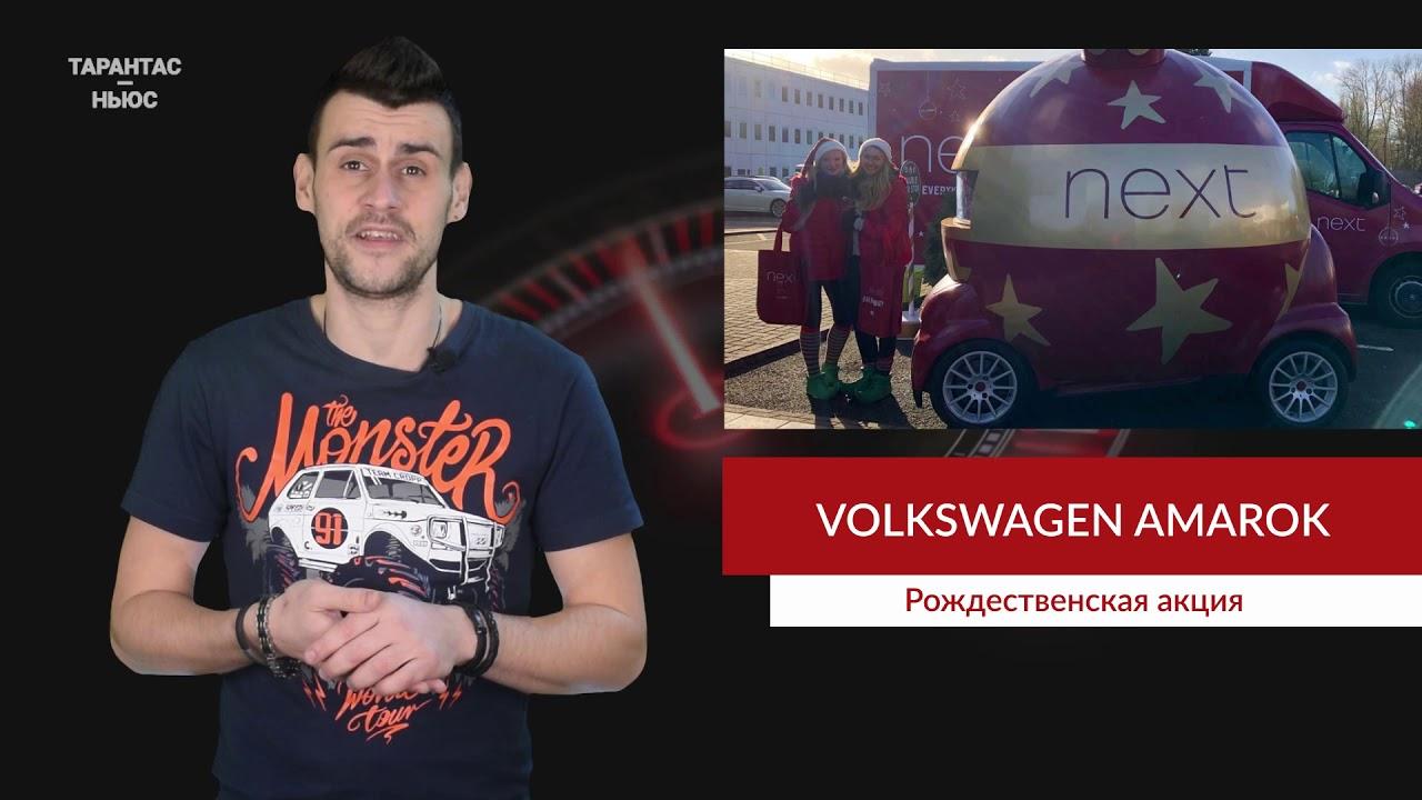 Volkswagen Amarok с огромным рождественским шаром отправился в путешествие