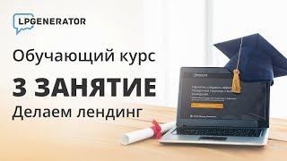 Занятие 3. Делаем лендинг. Практический онлайн-курс от LPgenerator по старту и развитию бизнеса