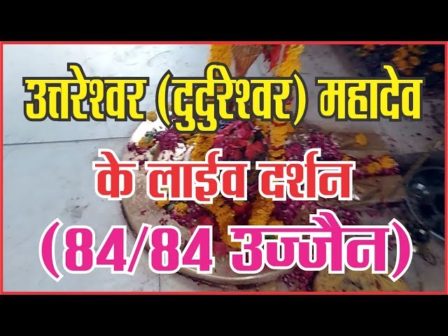 #hindi #breaking #news #apnidilli उत्तरेश्वर महादेव के लाईव दर्शन (84/84 उज्जैन)