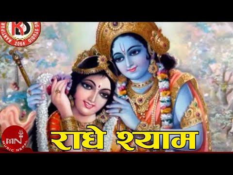 जपौ राधेश्याम ...भजन - Latest Lok Bhajan Roila Japau Radhe Shyam by Khuman Adhikari,Laxmi Neupane & Kalpana Paudel