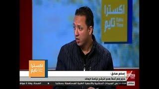 اكسترا تايم   إسلام صادق: حازم إمام هو سبب مايحدث للزمالك من أزمات