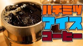 重いのにガパガパ飲める『ハチミツアイスコーヒー』が美味すぎる。Iced Coffee with Honey
