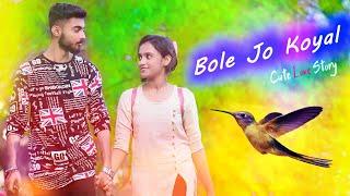 bole-jo-koyal-bago-mein-yaad-piya-ki-aane-lagi-tik-tok-famous-song-love-story-chudi-jo-khankee