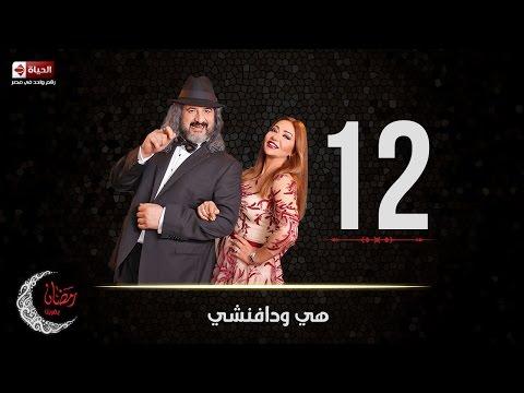 مسلسل هي ودافنشي | الحلقة الثانية عشر (12) كاملة | بطولة ليلي علوي وخالد الصاوي