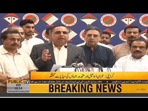 PTI leader Imran Ismail combine media talk with MQM leaders | 13th August 2018
