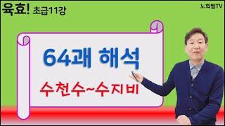 재미있고 유익한 육효학 여행의 첫 걸음! 육효 초급 11강! 64괘 해석 수천수~수지비