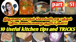 10 Useful kitchen TIPS ||10 சமையலறை குறிப்புகள்-tamil || AMAZING kitchen tips and TRICKS in Tamil