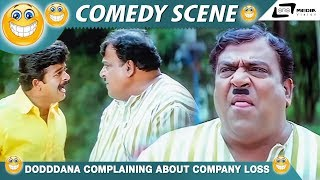 Sogasugara | Dodddana Complaining About company Loss |  comedy Sequence 2