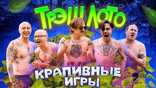 Download ТРЭШ ЛОТО: КРАПИВНЫЕ ИГРЫ Mp3 and Videos
