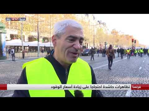 فرنسا.. تظاهرات حاشدة احتجاجا على زيادة أسعار الوقود  - 23:53-2018 / 11 / 17