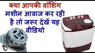 washing machine repair क्या आपकी वॉशिंग मशीन आवाज कर रही है तो जरूर देखें यह वीडियो