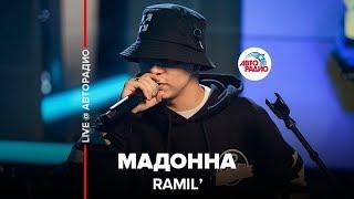 Смотреть клип Ramil' - Мадонна