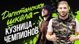 Место силы #2|Тренировка с Рустамом Хабиловым в Дагестане|UFC