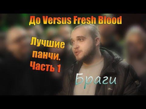Браги. До Versus Fresh Blood. Лучшие панчи. часть 1
