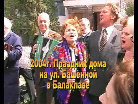Illarionov59: 2004  Праздник дома на ул  Башенной в Балаклаве