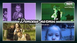 Детские мечты Фильм ко Дню защиты детей