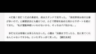 父ヒロミ 母松本伊代の小園適時打/西東京 日刊スポーツ 7月13日(月)8時...