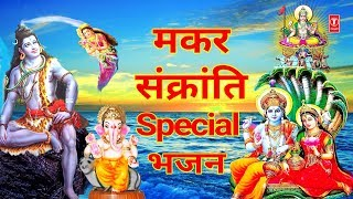 मकर संक्रांति Special 2020 I Makar Sankranti Special Shiv Ganga Bhajans, Vishnu Lakshmi, Surya Aarti