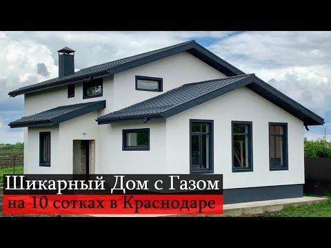 Дом в Краснодаре. Обзор дома с ГАЗОМ на 10 сотках!