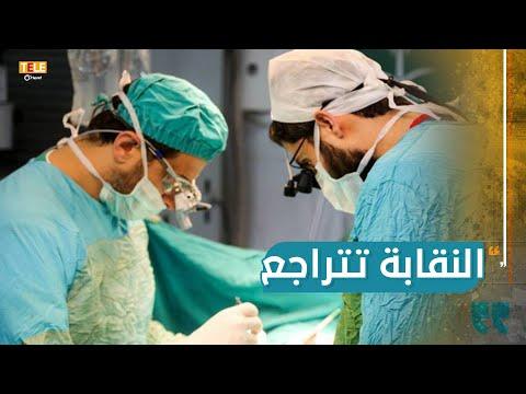 بعد حملة انتقادات واسعة.. نقابة أطباء إدلب تتراجع عن قرار -تسعيرة الكشف الطبي-  - نشر قبل 3 ساعة