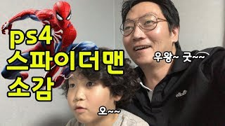 [찬솔아빠] 플스4 스파이더맨 리뷰, 소감, 아들과 놀…