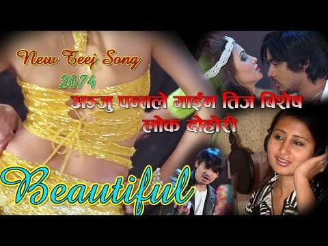 New Nepali Dohori Song 2074