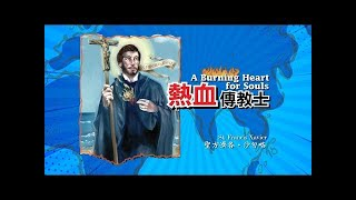 爱 ● 常传 - 热血传教士---圣方济各‧沙勿略(国语/普通话)